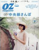 OZ magazine (オズマガジン) 2017年 08月号 [雑誌]
