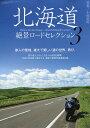 北海道絶景ロードセレクション 2017年 08月号 [雑誌]