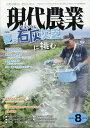 現代農業 2017年 08月号 [雑誌]