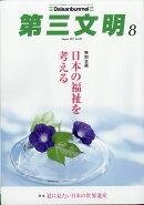 第三文明 2017年 08月号 [雑誌]
