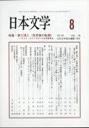日本文学 2017年 08月号 [雑誌]