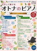 月刊ピアノ 2017年8月号増刊 オトナのピアノ〜私のベストレパートリー〜