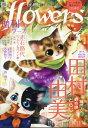 増刊flowers (フラワーズ) 秋号 2017年 08月号 [雑誌]