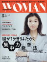 PRESIDENT WOMAN(プレジデント ウーマン) 2017年 08月号 [雑誌]