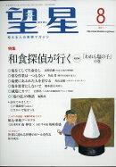 望星 2017年 08月号 [雑誌]