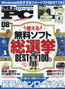 Mr.PC (ミスターピーシー) 2017年 08月号 [雑誌]