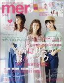 mer (メル) 2017年 08月号 [雑誌]