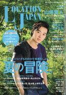 LOCATION JAPAN (ロケーション ジャパン) 2017年 08月号 [雑誌]