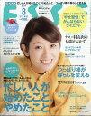 ESSE (エッセ) 2017年 08月号 [雑誌]