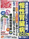 健康生活マガジン「健康一番」けんいち Vol.4 2017年 08月号 [雑誌]