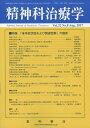 精神科治療学 32巻8号〈特集〉「身体症状症および関連症群」の臨床
