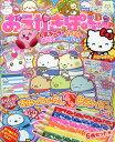 おえかきぱふぇ Vol.3 2017年 08月号 [雑誌]