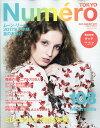 Numero TOKYO (ヌメロ・トウキョウ) 2017年 08月号 [雑誌]
