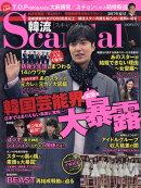 韓流Scandal (スキャンダル) 2017年 08月号 [雑誌]