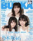 【予約】BUBKA (ブブカ) 2017年 08月号 [雑誌]