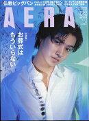 AERA (アエラ) 2017年 8/7号 [雑誌]