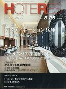 週刊 HOTERES (ホテレス) 2017年 8/25号 [雑誌]