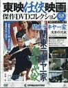 隔週刊 東映任侠映画傑作DVDコレクション 2017年 8/29号 [雑誌]