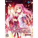 千の刃濤、桃花染の皇姫 PS4版 初回限定版