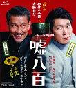嘘八百【Blu-ray】 [ 中井貴一 ]