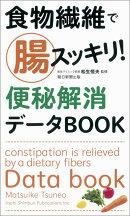 食物繊維で腸スッキリ!便秘解消データBOOK