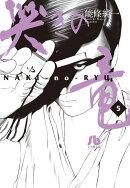 哭きの竜 5