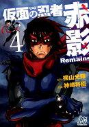 仮面の忍者赤影Remains(4)