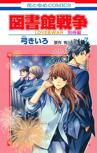 図書館戦争 LOVE&WAR 別冊編 7 (花とゆめコミックス) [ 弓きいろ ]