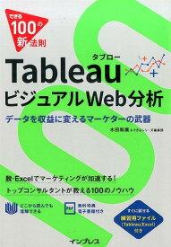 TableauビジュアルWeb分析 データを収益に変えるマーケターの武器 (できる100の新法則) [ 木田和廣 ]