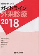 ガイドライン外来診療(2018)