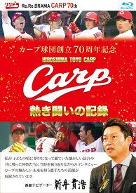 カープ球団創立70周年記念 CARP熱き闘いの記録【Blu-ray】 [ 新井貴浩 ]