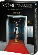 AKB48 リクエストアワーセットリストベスト100 2013 スペシャルDVD BOX 走れ!ペンギンVer.