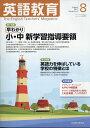 英語教育 2017年 08月号 [雑誌]