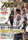 月刊 バスケットボール 2017年 08月号 [雑誌]