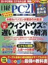 日経 PC 21 (ピーシーニジュウイチ) 2017年 08月号 [雑誌]