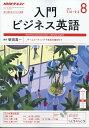 NHK ラジオ 入門ビジネス英語 2017年 08月号 [雑誌]