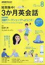NHKラジオ 短期集中!3か月英会話 2017年 08月号 [雑誌]
