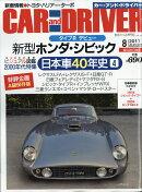 CAR and DRIVER (カー・アンド・ドライバー) 2017年 08月号 [雑誌]