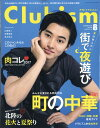 Clubism (クラビズム) 2017年 08月号 [雑誌]