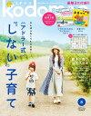 kodomoe (コドモエ) 2017年 08月号