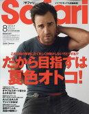 Safari (サファリ) 2017年 08月号 [雑誌]