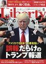 The Liberty (ザ・リバティ) 2017年 08月号 [雑誌]