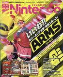 電撃Nintendo (ニンテンドー) 2017年 08月号 [雑誌]