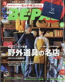 BE-PAL (ビーパル) 2017年 08月号 [雑誌]