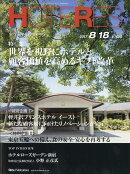 週刊 HOTERES (ホテレス) 2017年 8/18号 [雑誌]