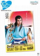 TAKARAZUKA SKY STAGE 10th Anniversary Eternal Scene Collection『オグリ! 』