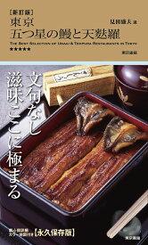 [新訂版]東京 五つ星の鰻と天麩羅 [ 見田盛夫 ]