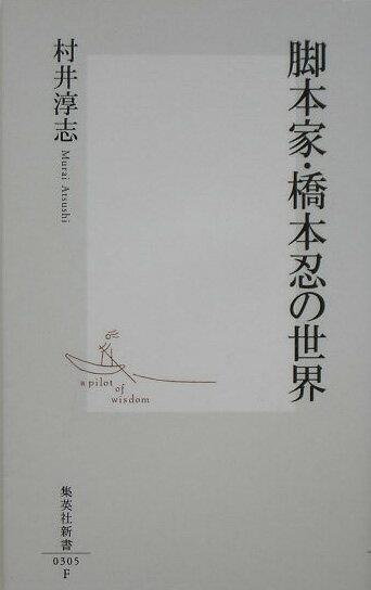 脚本家・橋本忍の世界 (集英社新書) [ 村井淳志 ]