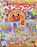 【予約】ベビーブック 2017年 08月号 [雑誌]