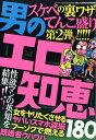 裏モノJAPAN (ジャパン) 増刊 男のエロ知恵180 2017年 08月号 [雑誌]